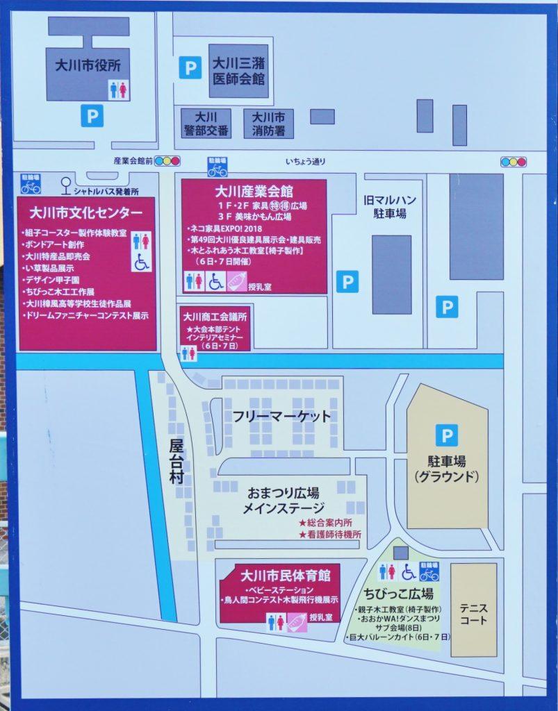 福岡県大川市 木工祭 案内図 家具の町 イベント