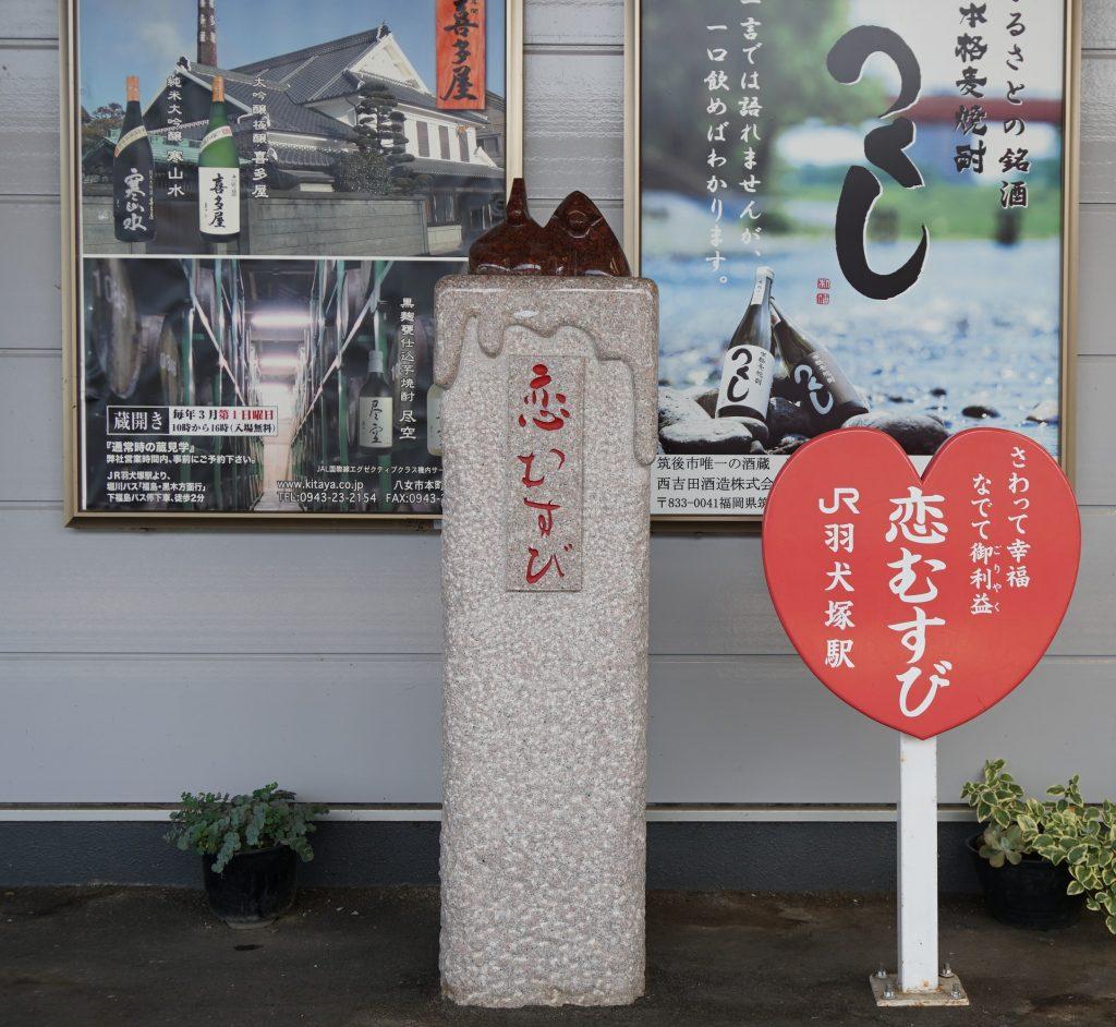 福岡県筑後市山ノ井178-3 JR羽犬塚駅 恋むずび なでて御利益