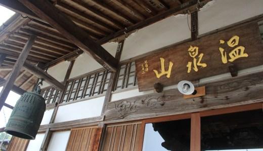 【玉造温泉】清巌寺へ行ってきた【島根の寺院】
