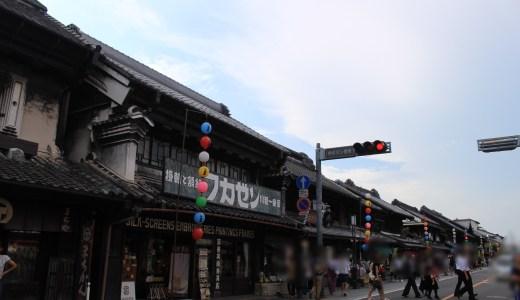 川越ぶらり旅~蔵造りの街並みを楽しみながら色々満喫~【埼玉の観光地】