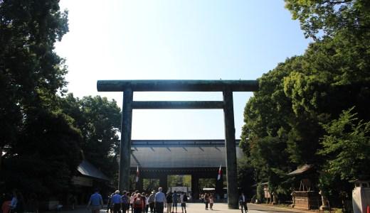 【靖国神社・東京大神宮・赤城神社】飯田橋周辺の3つの神社を巡る旅【東京の神社】