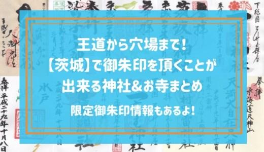 【限定御朱印情報もあるよ!】王道から穴場まで!茨城で御朱印を頂くことが出来る神社&お寺まとめ