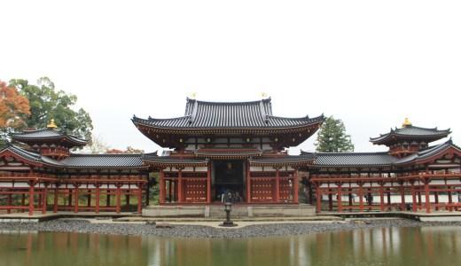 【宇治】平等院鳳凰堂へ行ってきた【京都の寺院】