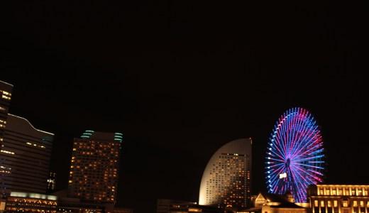 夜の横浜ぶらり旅~夜景写真と赤レンガのグルメ~