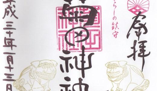 菊田神社へ行ってきた【千葉県の神社】