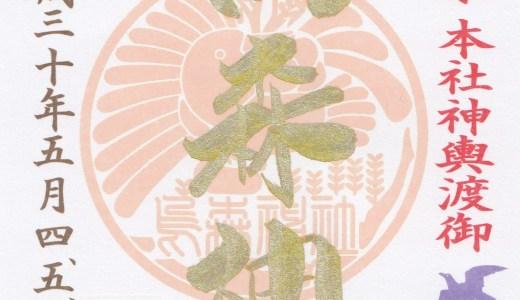 【2019年】GWを中心に5月に東京で限定御朱印が登場する神社仏閣まとめ+令和元年記念御朱印の情報まとめ