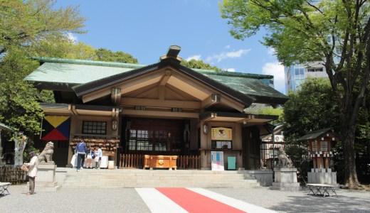 【原宿】東郷神社へ行ってきた【東京の神社】