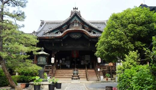 【西国三十三観音札所】行願寺へ行ってきた【京都の寺院】