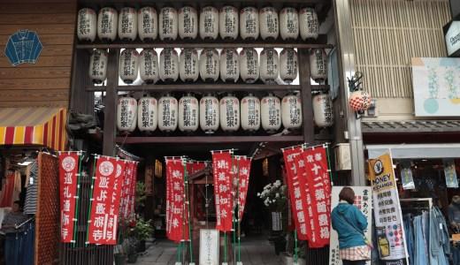 蛸薬師堂へ行ってきた【京都の寺院】