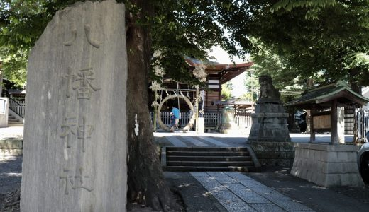 V字御朱印で話題!瀧野川八幡神社へ行ってきた【東京の神社】