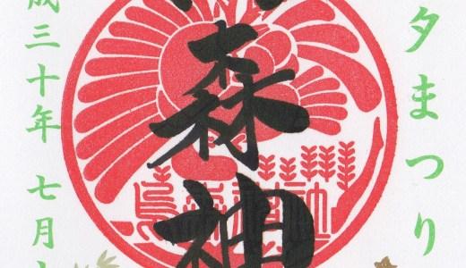 【2019年6月&7月&8月】東京で頂ける夏越の大祓&七夕の節句&夏詣限定御朱印が登場する神社仏閣まとめ