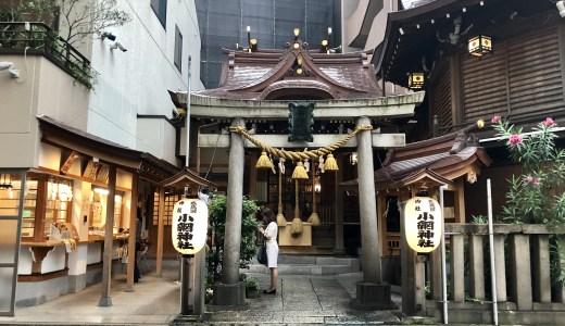 【日本橋】小網神社へ行ってきた【東京の神社】