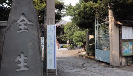 【日暮里】全生庵へ行ってきた【東京の寺院】