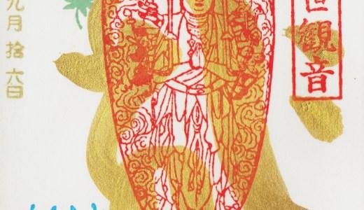 ちくの坂東三十三観音巡りその17~第23番札所 正福寺(佐白観音)編~