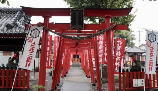 【高崎】御朱印が話題!於菊稲荷神社へ行ってきた【群馬の神社】