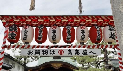 金運のパワースポット!京都ゑびす神社へ行ってきた【京都の神社】