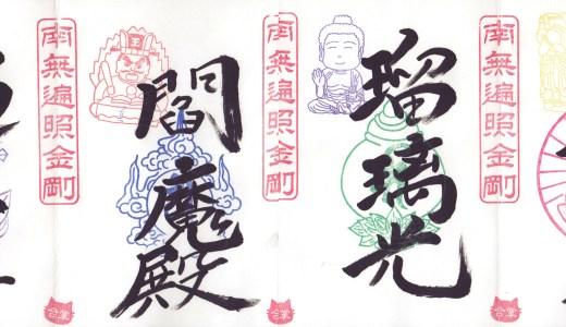 【下野】下野大師華蔵寺へ行ってきた【栃木の寺院】
