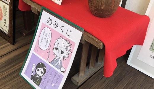 【刀剣乱舞の聖地】織田信長を祀る建勲神社へ行ってきた【京都の神社】
