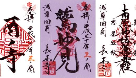 【2019年11月】東京で頂ける酉の市&大嘗祭&七五三などの限定御朱印が登場する神社仏閣まとめ
