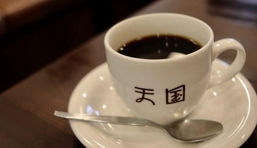 【浅草】ホットケーキが話題のお店!珈琲 天国へ行ってきた【東京のグルメ】