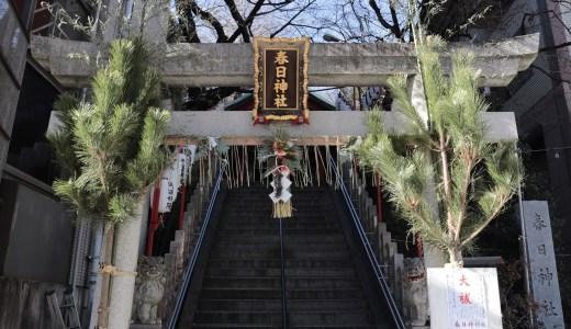 【和菓子が美味しい文銭堂の紹介もあるよ!】慶應義塾大学のすぐ近く!三田春日神社へ行ってきた【東京の神社】