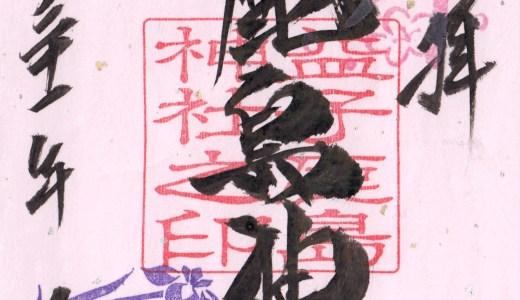 【芳賀郡益子町】必勝祈願におすすめ!益子焼で有名な益子町にある鹿島神社へ行ってきた【栃木の神社】