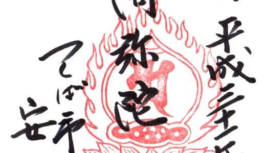 【つくば】見どころの多い立派なお寺!安福寺へ行ってきた【茨城の寺院】