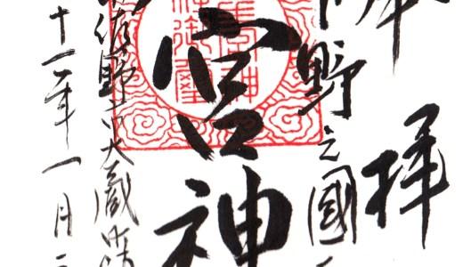【佐野】宮司さんの優しさが心にしみる素敵な神社!星宮神社へ行ってきた【栃木の神社】