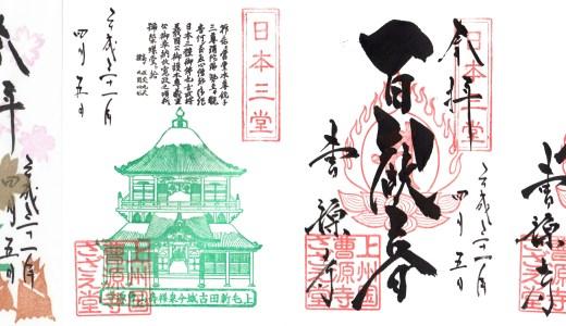 【太田】日本三大さざえ堂の1つ!曹源寺へ行ってきた【群馬の寺院】