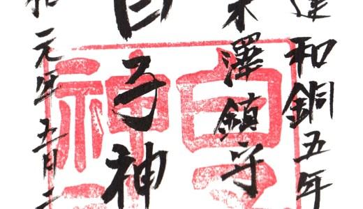【米沢】白子神社へ行ってきた【山形の神社】