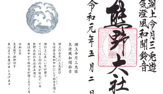 【南陽市】日本三熊野の1つ!3羽の兎が有名な熊野大社へ行ってきた【山形の神社】