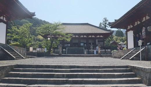 【奈良の寺院】歴史のある見所が多いお寺!當麻寺へ行ってきた【本堂編】
