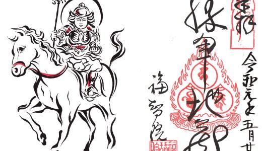 地蔵大仏と御朱印が話題のお寺!福智院へ行ってきた【奈良の寺院】