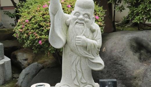 【藤沢】ユニークな石像がいっぱい!藤沢七福神の1つ 常光寺へ行ってきた【神奈川の寺院】