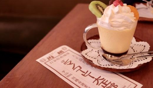 【川越】大正浪漫夢通りにあるレトロ喫茶!シマノコーヒー大正館へ行ってきた【埼玉のグルメ】