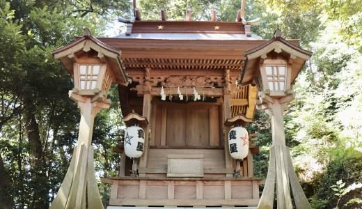 【日立】大甕(おおみか)神社へ行ってきた【茨城の神社】