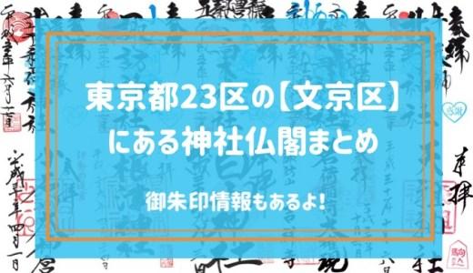 【御朱印情報も満載!】東京都23区の【文京区】にある神社仏閣まとめ