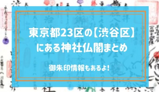 【御朱印情報も満載!】東京都23区の【渋谷区】にある神社仏閣まとめ