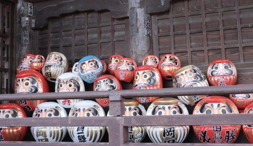 【高崎】縁起だるまの発祥地!達磨寺へ行ってきた【群馬の寺院】