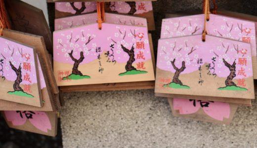 【文京区】本郷三丁目駅のすぐ近く!桜木神社へ行ってきた【東京の神社】