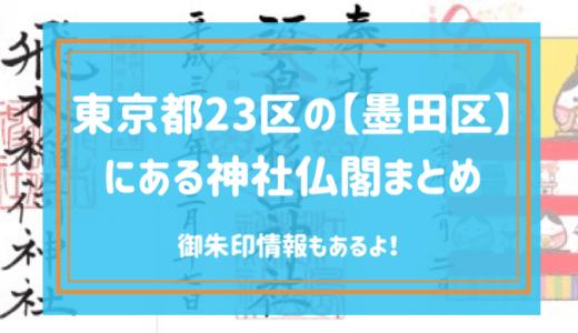 【御朱印情報も満載!】東京都23区の【墨田区】にある神社仏閣まとめ
