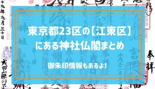 【御朱印情報も満載!】東京都23区の【江東区】にある神社仏閣まとめ