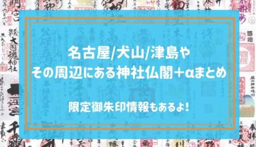【限定御朱印情報もあるよ!】名古屋/犬山/津島やその周辺にある神社仏閣+αまとめ【愛知県】