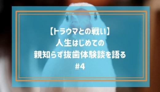 【トラウマとの戦い】人生はじめての親知らず抜歯体験談を語る#4