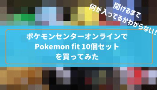 ポケモンセンターオンラインでPokemon fit 10個セットを買ってみた
