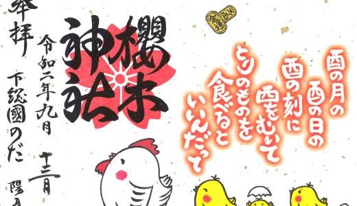【野田】御朱印が大人気!櫻木神社&愛宕神社へ行ってきた【千葉県の神社】