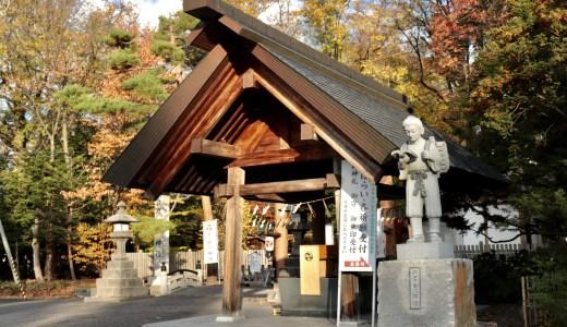 【旭川】紅葉シーズンの旭川神社へ行ってきた【北海道の神社】