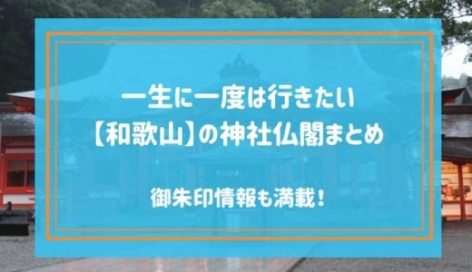 一生に一度は行きたい【和歌山】の神社仏閣まとめ【御朱印情報も満載!】
