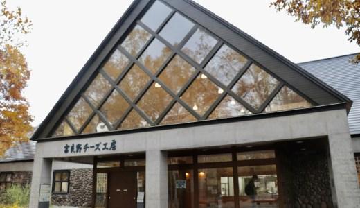 秋の紅葉シーズンの富良野チーズ工房を満喫してきた【北海道のグルメ】