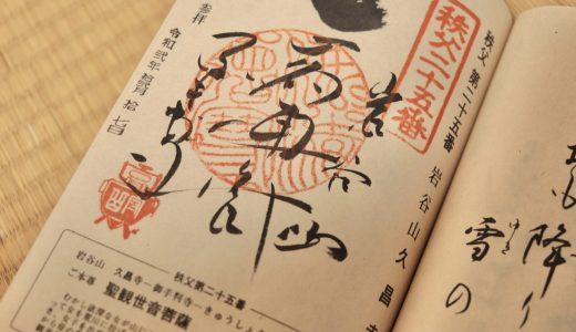 【ちくの秩父三十四観音巡り#25】久昌寺へ行ってきた【埼玉の寺院】